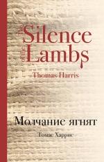 Харрис Т.. Молчание ягнят