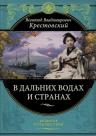 Крестовский В.В.. В дальних водах и странах. Очерки и картины из путешествий