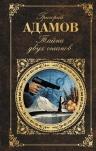 Адамов Г.Б.. Тайна двух океанов