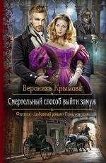 Крымова В.В.. Смертельный способ выйти замуж
