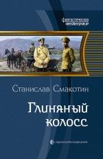 Смакотин С.В.. Глиняный колосс