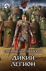 Шаргородский Г.К.. Дикий легион
