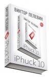 Пелевин В.О.. iPhuck 10