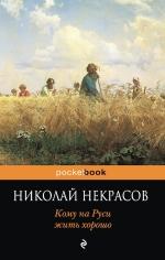 Некрасов Н.А.. Кому на Руси жить хорошо