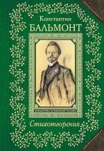 Бальмонт К.Д.. Стихотворения