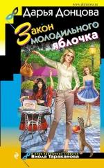 Донцова Д.А.. Закон молодильного яблочка