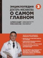 Мясников А.Л.. Энциклопедия доктора Мясникова о самом главном. Т. 3