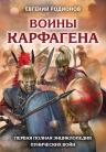 Родионов Е.А.. Воины Карфагена. Первая полная энциклопедия