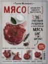 Молиненго Т.. Мясо. Пошаговая энциклопедия