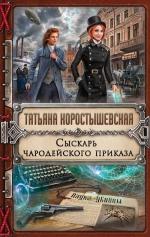 Коростышевская Т.Г.. Сыскарь чародейского приказа