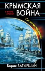 Рекомендуем новинку – книгу «Крымская война. Соотечественники»