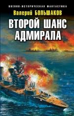 Большаков В.П.. Второй шанс адмирала