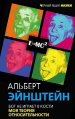 Эйнштейн А.. Бог не играет в кости. Моя теория относительности