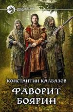 Калбазов К.Г.. Фаворит. Боярин