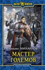 Рекомендуем новинку – книгу «Мастер големов»