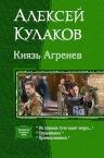 Кулаков А.И.. Князь Агренев. Трилогия
