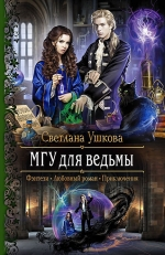 Ушкова С.В.. МГУ для ведьмы