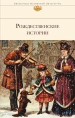 О. Генри, Диккенс Ч., Гофман Э.Т.А. и др.. Рождественские истории