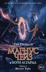 Риордан Р.. Магнус Чейз и боги Асгарда. Молот Тора