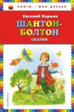Пермяк Е.А.. Шантон-Болтон. Сказки (ил. И. Панкова)