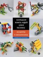 Исогава Й.. Большая книга идей LEGO Technic. Машины и механизмы