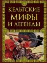 Кельтские мифы и легенды