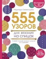 Свеженцева Н.А.. Большая энциклопедия узоров. 555 узоров для вязания спицами