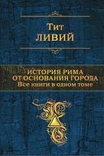 Ливий Т.. История Рима от основания города. Все книги в одном томе