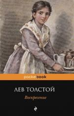 Толстой Л.Н.. Воскресение