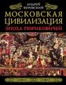 Буровский А.М.. Московская цивилизация. Эпоха Рюриковичей