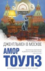 Тоулз А.. Джентльмен в Москве