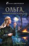 Дворецкая Е.. Ольга, княгиня воинской удачи