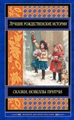 О. Генри, Диккенс Ч., Гофман Э.Т.А. и др.. Лучшие рождественские истории