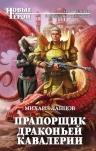 Ланцов М.А.. Прапорщик драконьей кавалерии
