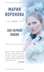 Воронова М.В.. Эхо первой любви