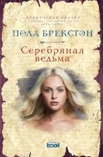 Брекстон П.. Серебряная ведьма