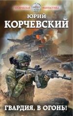 Корчевский Ю.Г.. Гвардия, в огонь!