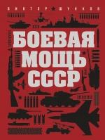 Шунков В.. Боевая мощь СССР