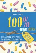 Додонова Е.С.. 100% читаю легко. Метод, который научит ребенка читать быстро и с удовольствием