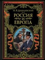 Данилевский Н.Я.. Россия и Европа