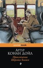 Дойл А.К.. Приключения Шерлока Холмса