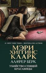 Хиггинс Кларк М., Бёрк А.. Убийство Спящей Красавицы