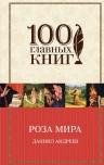 Андреев Д.Л.. Роза Мира