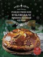 Ольхов О.. Рождественские блюда православной кухни