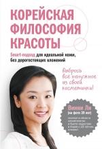 Винни Ли. Корейская философия красоты. Smart-подход для идеальной кожи без дорогостоящих вложений