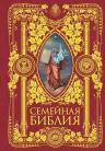 Семейная Библия. Рассказы из Священной истории Ветхого и Нового Завета. 2-е издание (новое оформление)