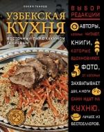 Ганиев Х.. Узбекская кухня. Восточный пир с Хакимом Ганиевым