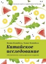 Кэмпбелл К., Кэмпбелл Т.. Китайское исследование: обновленное и расширенное издание. Классическая книга о здоровом питании