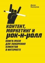 Каплунов Д.. Контент, маркетинг и рок-н-ролл. Книга-муза для покорения клиентов в интернете