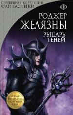 Желязны Р.. Рыцарь Теней